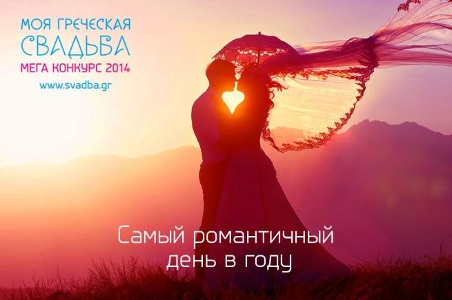 Мега Конкурс «Моя греческая свадьба»: день всех влюбленных