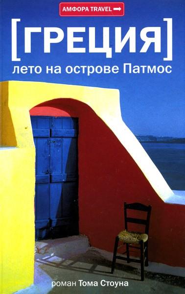 «Лето на острове Патмос», Том Стоун