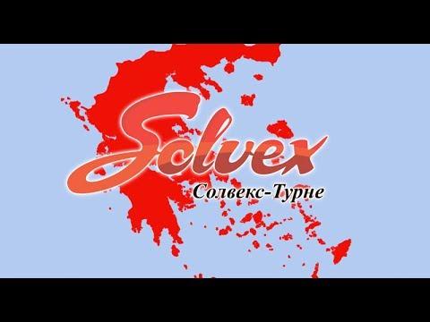 Греция. «Солвекс»: шпионская история. Презентация греческого сезона 2014 года. Скажи «Greece»!