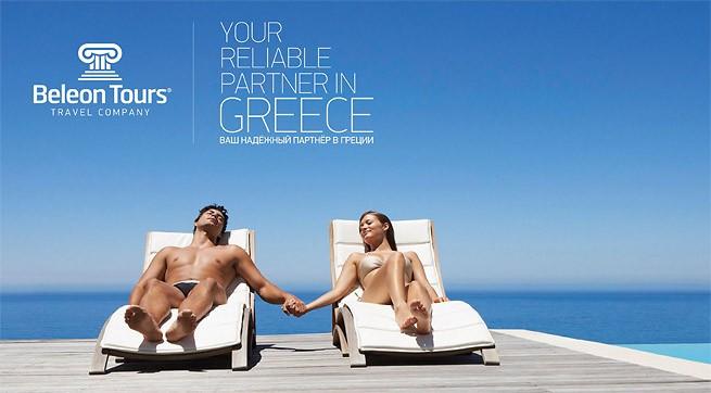 Отдых в Греции от Beleon Tours