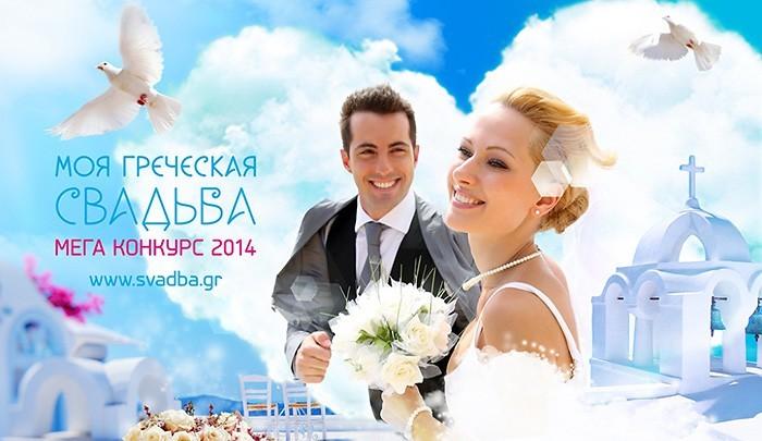 Стартовал второй конкурс «Моя греческая свадьба»