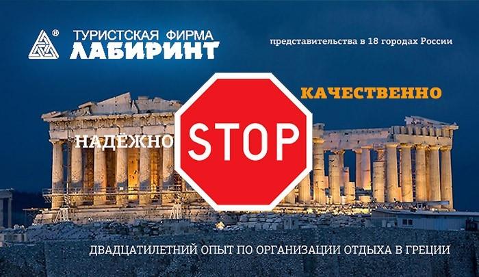 Отдых в Греции с туроператором Лабиринт: качественно и надежно