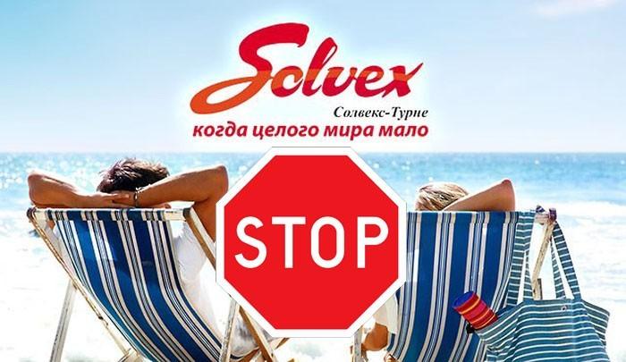 Туры в Грецию под брендом «Солвекс»