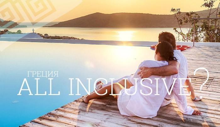 Греция: All Inclusive?