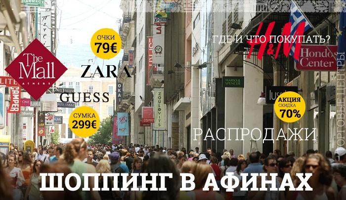 Шоппинг в Афинах: где, что и когда покупать