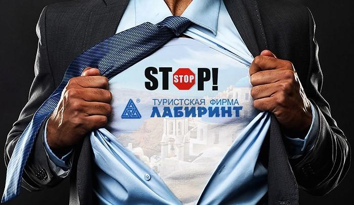 20000 российских туристов оказались «заложниками Лабиринта»