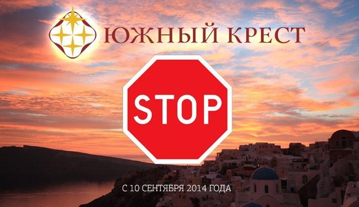 Туроператор «Южный крест» объявил о приостановке деятельности