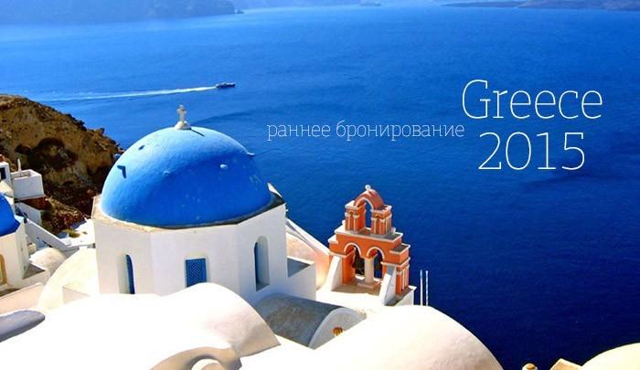 Раннее бронирование туров в Грецию 2015: стоит ли рисковать?