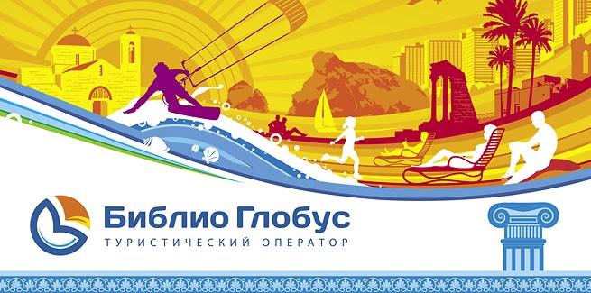 Туры в Грецию от Библио Глобус: доступность и надежность