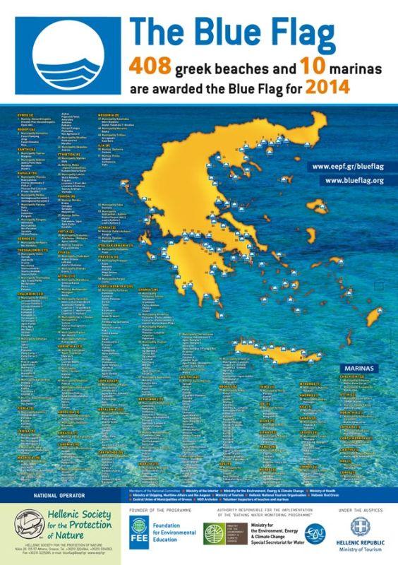 Более 400 греческих пляжей награждены «Голубым флагом»!