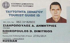 лицензия гида-экскурсовода Димитрис Сидиропулос