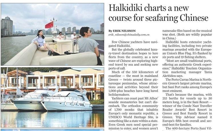 Халкидики на выставке в Милане и в китайских новостях