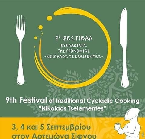 Кикладский гастрономический фестиваль пройдёт на Сифносе