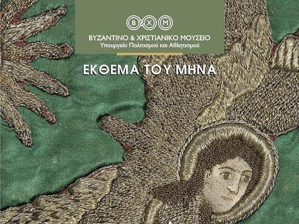 В Афинах представят уникальную Константинопольскую вышивку