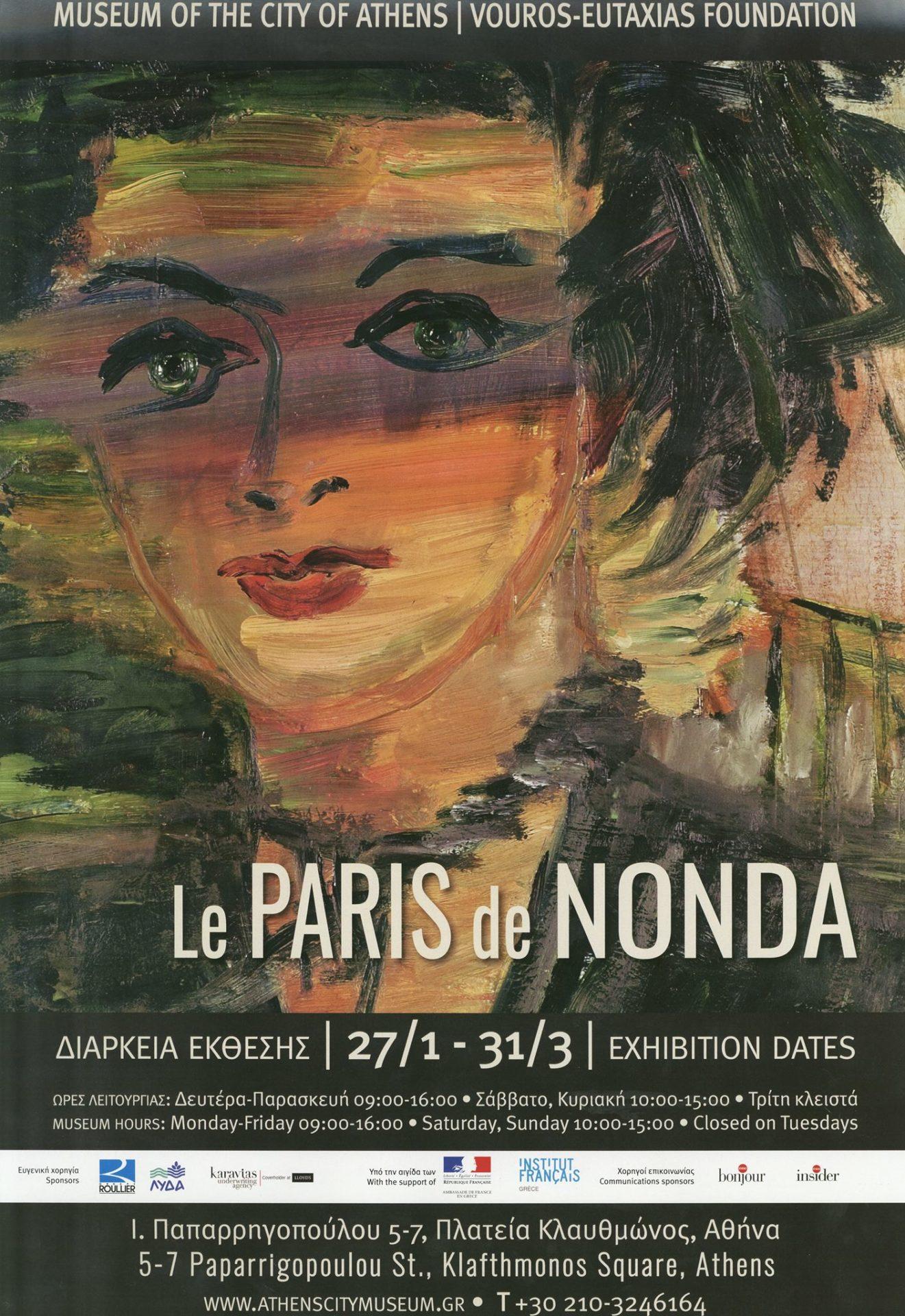 Париж глазами грека: в Афинах открылась выставка Эпаминондаса Пападопулоса