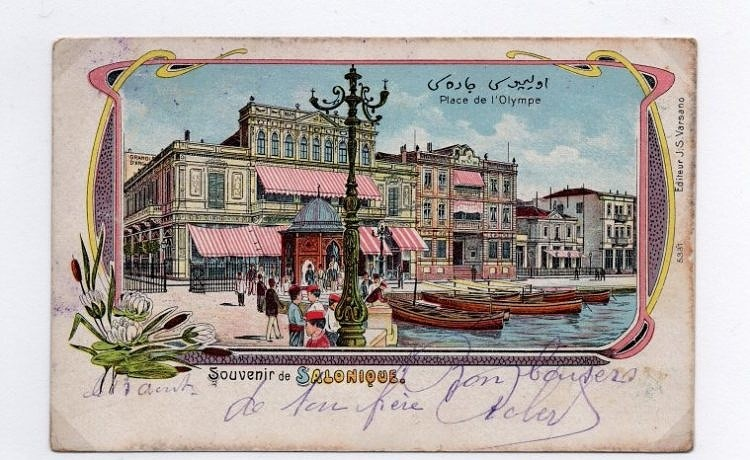 Салоники в открытках и картах: новая бесплатная выставка