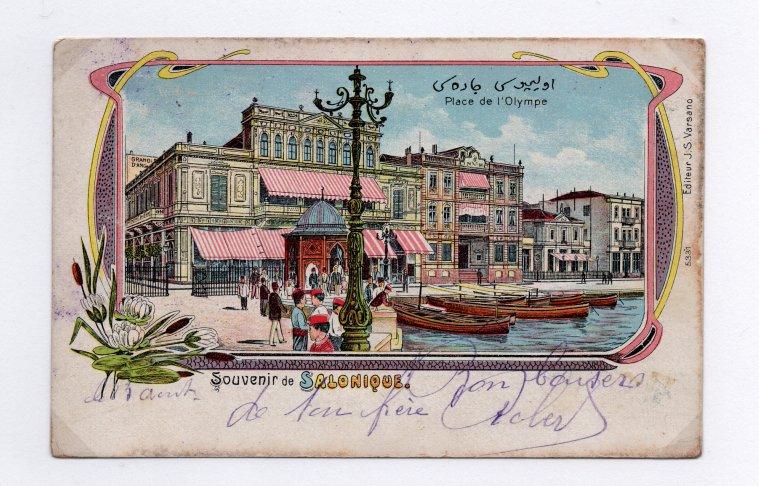 Про школу, греческие открытки