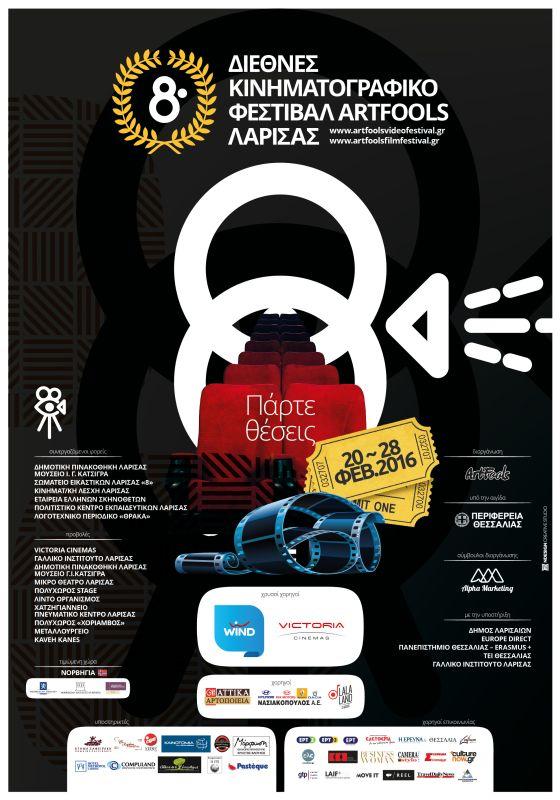 В Ларисе готовятся к 8-му кинофестивалю Artfools