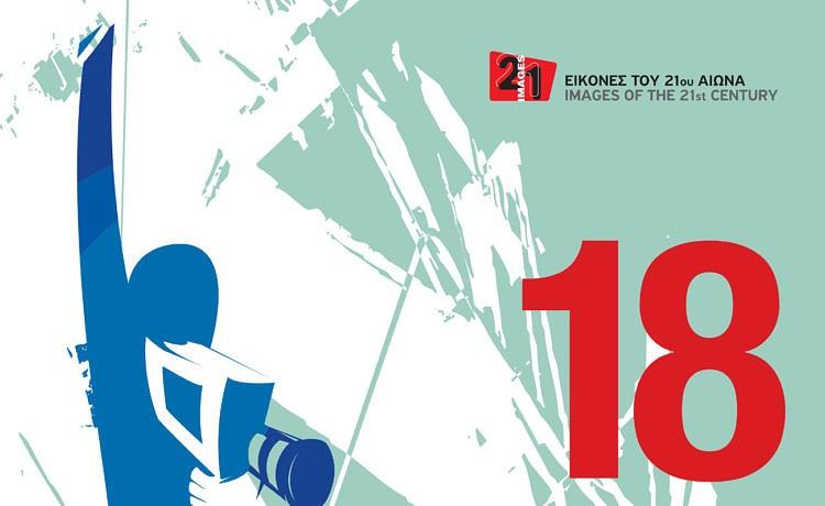 В Салониках пройдёт 18-й Фестиваль документального кино