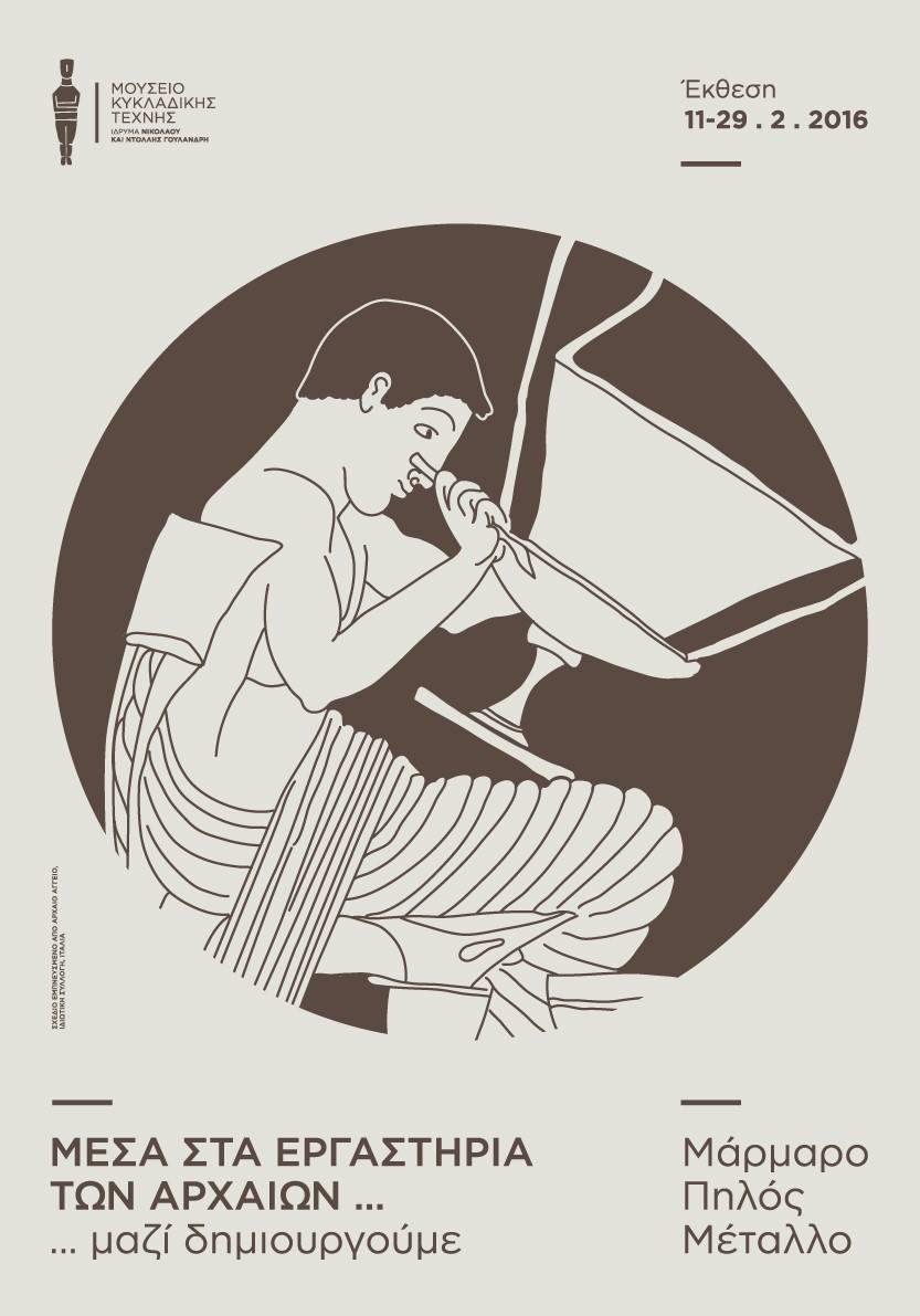 «Внутри древней мастерской»: новая выставка в Афинах