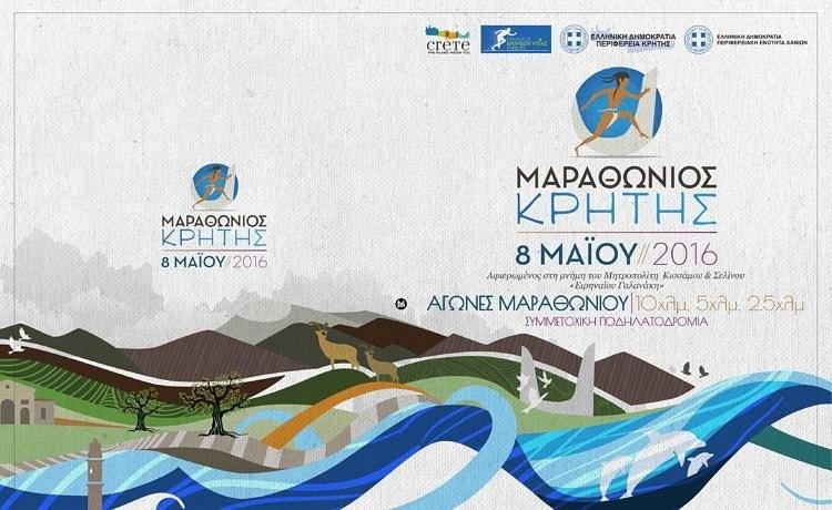 В Ханье пройдёт Первый критский марафон