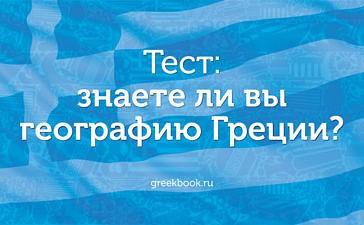 Тест: знаете ли вы географию Греции?