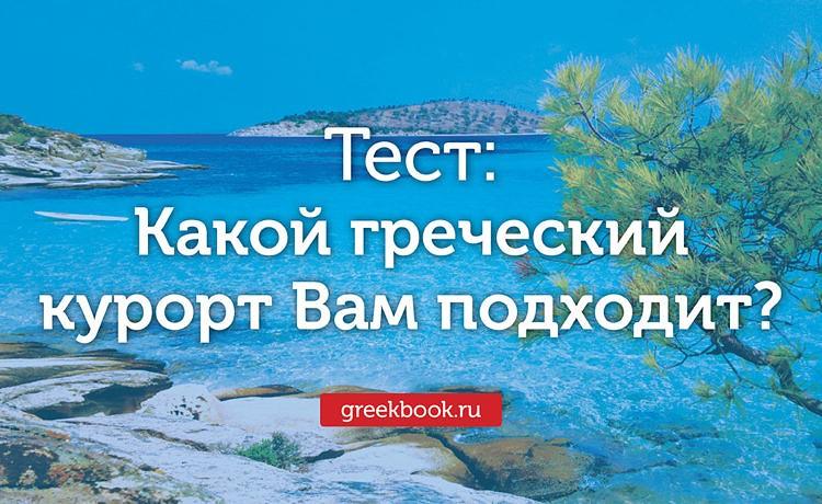 Тест: какой греческий курорт Вам подходит?