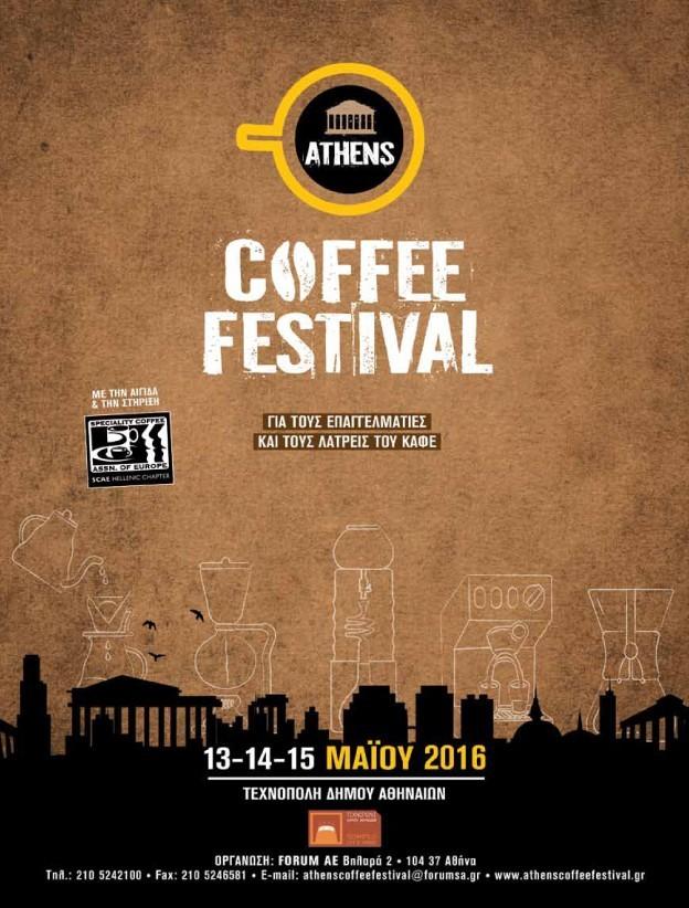 В Афинах пройдёт Фестиваль кофе