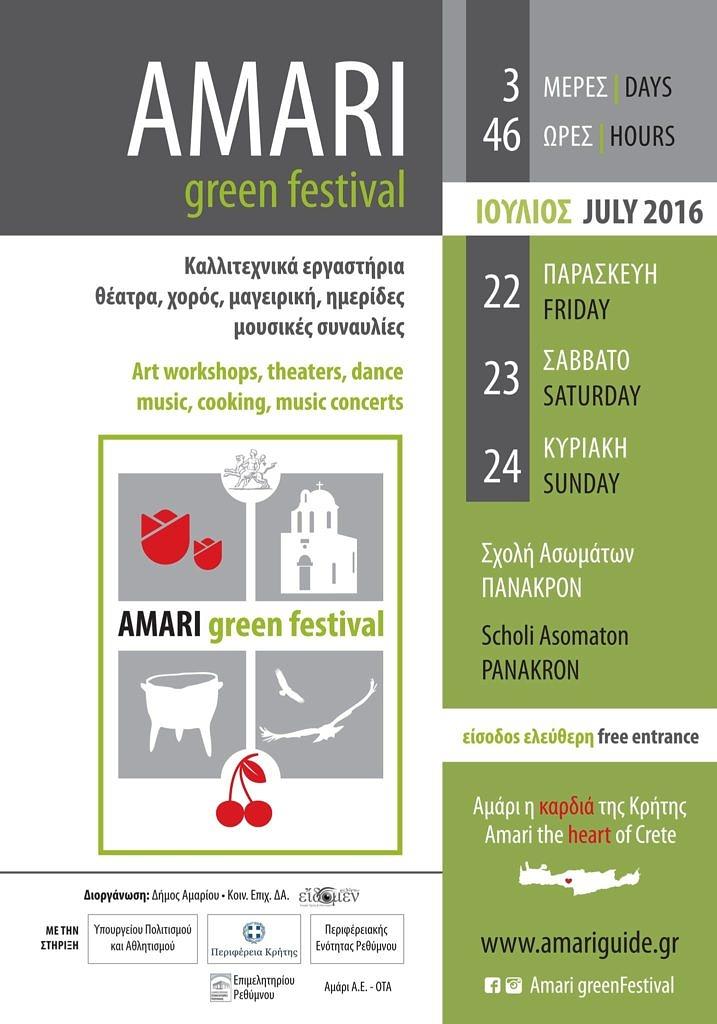 На Крите пройдёт «Зелёный фестиваль»