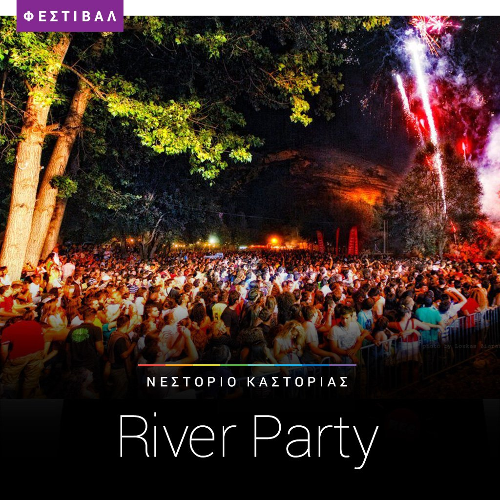 В Касторье пройдёт ежегодный фестиваль River Party