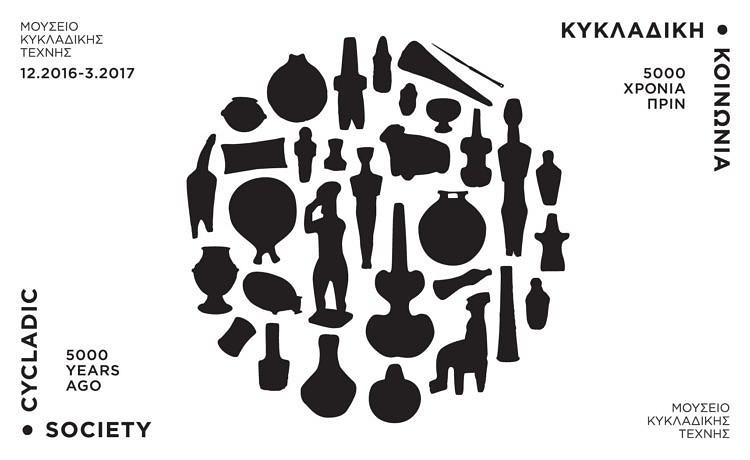 Музей кикладского искусства отметит 30-летие новой выставкой