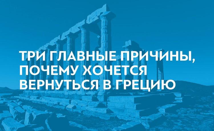 Названы три главные причины, почему хочется вернуться в Грецию