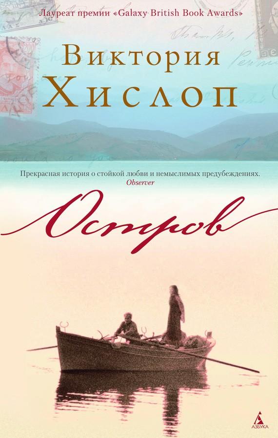 «Остров», Виктория Хислоп