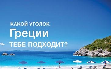 Тест: какой уголок Греции подходит именно тебе?